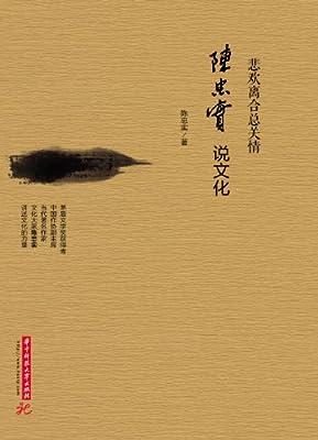 悲欢离合总关情:陈忠实说文化.pdf