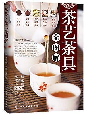 茶艺·茶具全图解.pdf