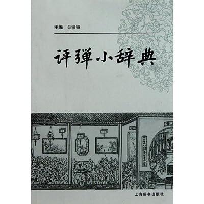 评弹小辞典.pdf
