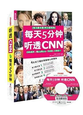 振宇英语:每天5分钟听透CNN.pdf