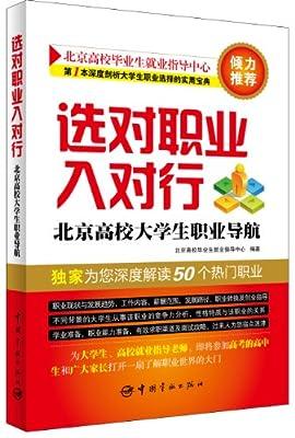 选对职业入对行:北京高校大学生职业导航.pdf