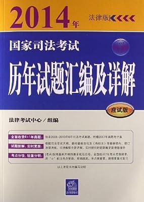 国家司法考试历年试题汇编及详解.pdf