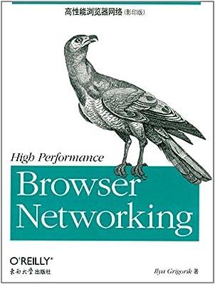 高性能浏览器网络.pdf