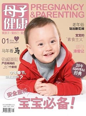 母子健康 月刊 2014年01期.pdf