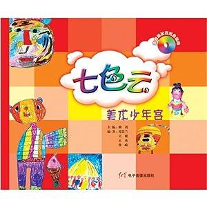 美术少年宫:七色云(vcd 书)-dvd-亚马逊中国