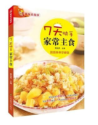 7天快手家常主食.pdf