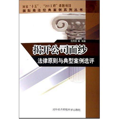 揭开公司面纱法律原则与典型案例选评/国际商法经典案例系列丛书