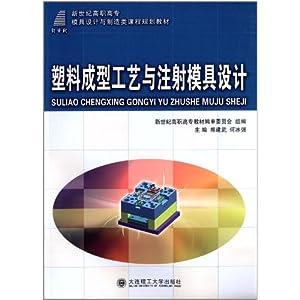 新世纪高职高专模具设计与设计类课程制造教材3d招聘规划广州图片