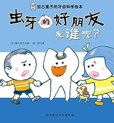 虫牙的好朋友是谁呢/加古里子的牙齿科学绘本.pdf