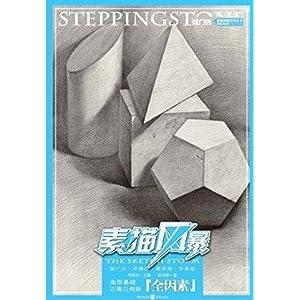 石膏几何体素描图片图片