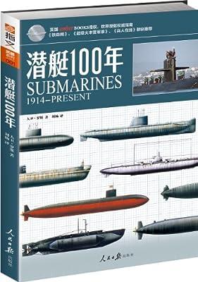 潜艇100年.pdf
