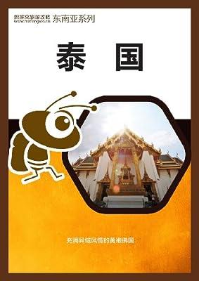 蚂蜂窝旅游攻略:泰国.pdf