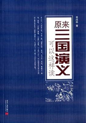 原来《三国演义》可以这样读.pdf