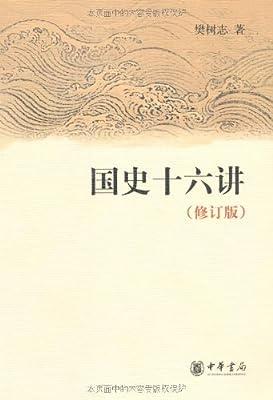 国史十六讲.pdf