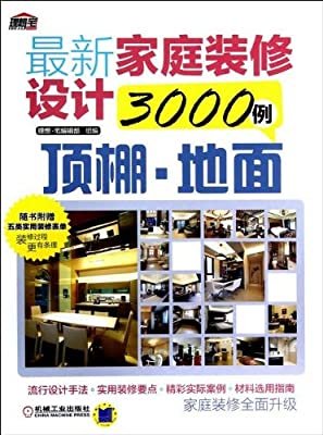 最新家庭装修设计3000例:顶棚•地面.pdf