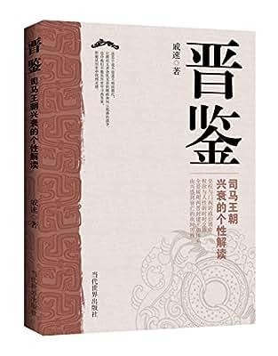 晋鉴:司马王朝兴衰的个性解读.pdf