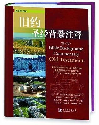 旧约圣经背景注释.pdf