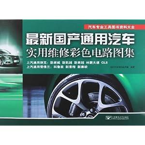 汽车专业工具图书资料大全 最新国产通用汽车实用维修彩色电路图集高清图片