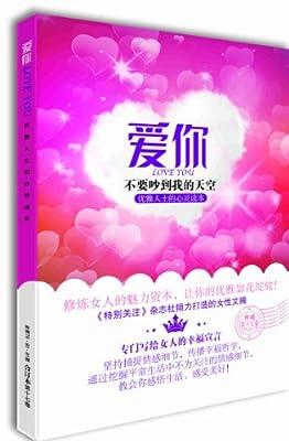 《爱你》第十七卷.pdf