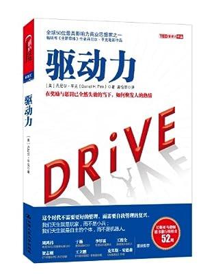 驱动力.pdf