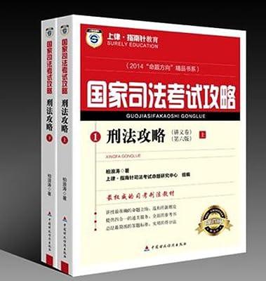 现货2014指南针攻略刑法 司法考试刑法攻略讲义+真题卷 柏浪涛.pdf