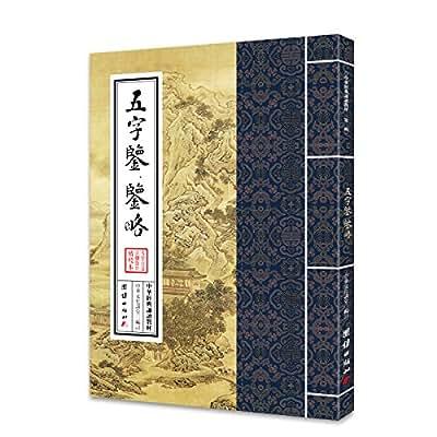 中华经典诵读教材:五字鉴、鉴略.pdf
