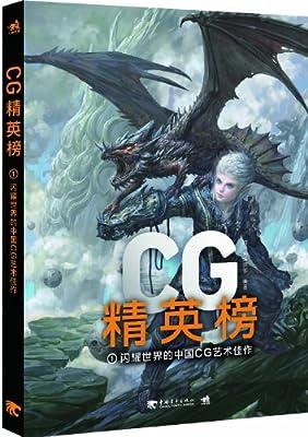 闪耀世界的中国CG艺术佳作.pdf