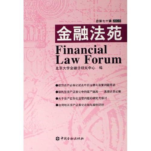 金融法苑(总第70辑2005)