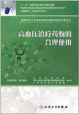 高血压治疗药物的合理使用.pdf
