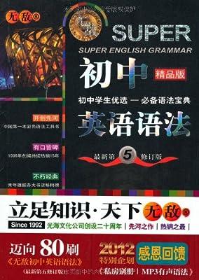 无敌初中英语语法.pdf