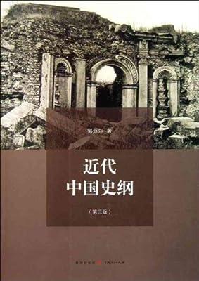近代中国史纲.pdf