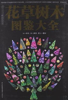 花草树木图鉴大全.pdf