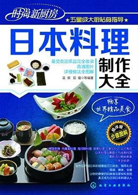 时尚新厨房--日本料理制作大全.pdf