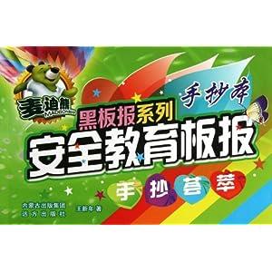 安全教育板报手抄荟萃/麦迪熊黑板报系列/王新年-图书