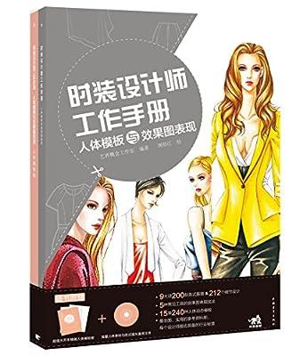 时装设计师工作手册:人体模板与效果图表现.pdf