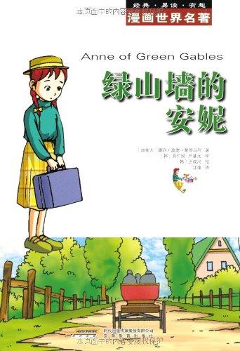 漫画世界名著 绿山墙的安妮图片