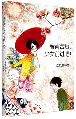春宵苦短,少女前进吧!.pdf