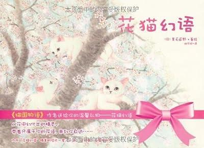 花猫幻语.pdf