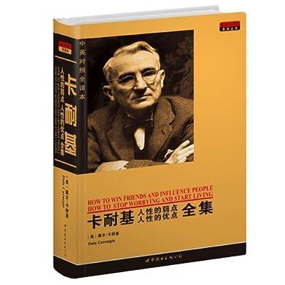 卡耐基人性的弱点人性的优点全集:中英文对照全译本.pdf