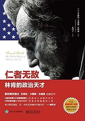 仁者无敌:林肯的政治天才.pdf