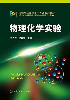 高等学校化学化工专业系列教材:物理化学实验.pdf