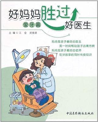 好妈妈胜过好医生.pdf