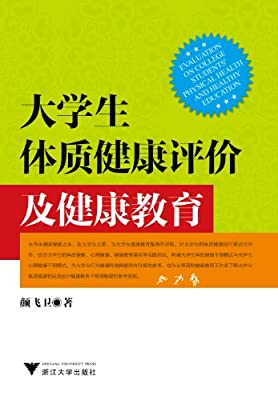 大学生体质健康评价及健康教育.pdf