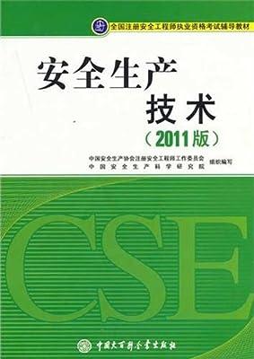 全国注册安全工程师执业资格考试辅导教材:安全生产技术.pdf