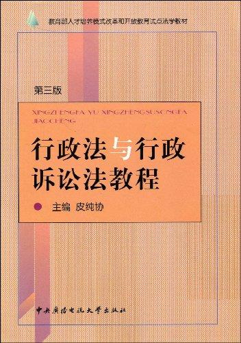 行政法与行政诉讼法教程(教育部人才培养模式改革和开放教育试点法学教材)
