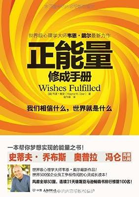 正能量修成手册.pdf