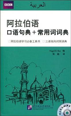 阿拉伯语口语句典+常用词词典.pdf