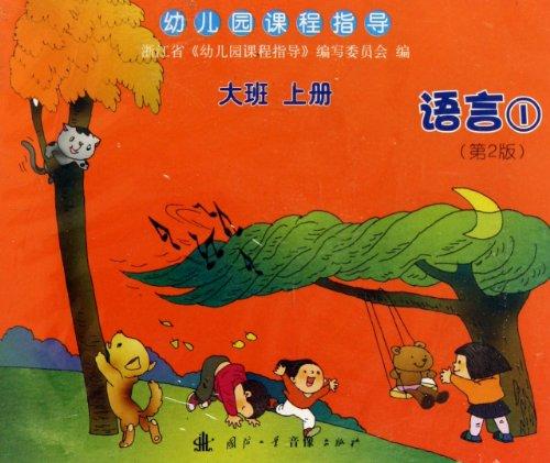CD语言<大班上>第2版/幼儿园课程指导-图片
