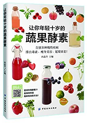 让你年轻十岁的蔬果酵素.pdf