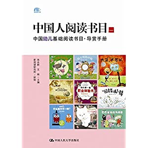 《中国人阅读书目(一)——中国幼儿基础阅读书目·导